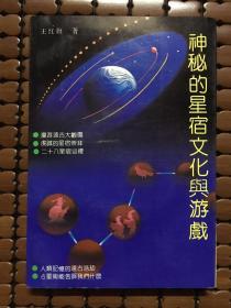 神秘的星宿文化和游戏