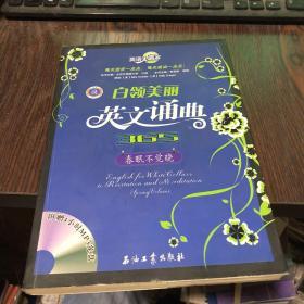 英语大赢家·白领美丽英文诵典365:春眠不觉晓
