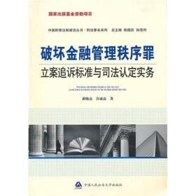 破坏金融管理秩序罪立案追诉标准与司法认定实务