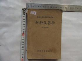 民国旧书,材料强弱学,品如图