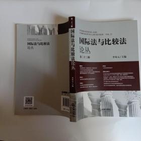 国际法与比较法论丛[ 第二十二辑]