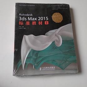 AUTODESK官方指定教材:Autodesk 3ds Max 2015标准教材1【附光盘】