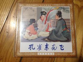人美48开连环画,孔雀东南飞,2002年8月1印
