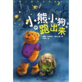 典藏第三辑:小熊小狗跑出来 (挪)霍夫兰德 著,石琴娥 译