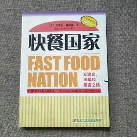 快餐国家:发迹史、黑幕和暴富之路