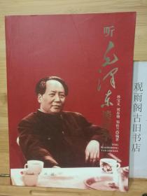 (正版)听毛泽东谈哲学