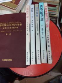 日本推理小说文库:京东新婚旅行杀人案,青春的悬崖,绝命情缘,蒸发,海蛇行动(五本海蛇)