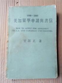 1988-1989 美加留学申请与书信(内带一枚中行汇票)