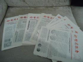 钱币爱好者(总第10、12、13、14、15、16、18-27、29、30、34、35、36、37、38)【共23期合售】