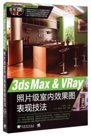 正版微残-3dsMax& VRay照片纪室内效果图表现技法(随书赠送2dvd-不含dvd)CS9787515327785-满168元包邮,可提供发票及清单,无理由退换货服务