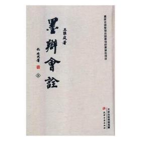 墨辩会诠(16开精装 全五册)