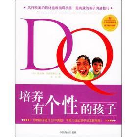 DQ:培养有个性的孩子