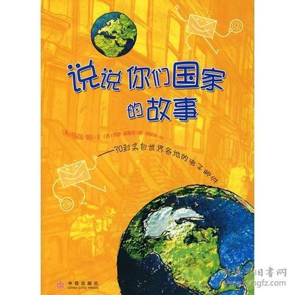 说说你们国家的故事 西 塞拉 著 西 科斯达 绘 张晓燕 译 中信出版社 9787508610382