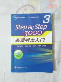 Step By Step3000英语听力入门3(学生用书)(无盘)(书中划线及字迹非常多,但不影响阅读 如图)