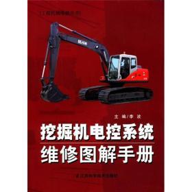 工程机械维修丛书:挖掘机电控系统维修图解手册