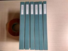 法苑珠林校注—— 中国佛教典籍选刊(全六册 2914页)大16开