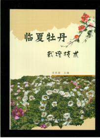《临夏牡丹栽培技术》(16开平装 铜版彩印图文本 仅印3000册)九五品 近全新 库存未阅