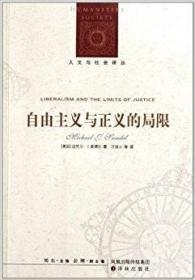 自由主义与正义的局限(人文与社会译丛 全一册)