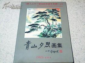 青山夕照画集 /王明仁签名赠本(收陈兰芬、李铁卿、王明仁、宋?