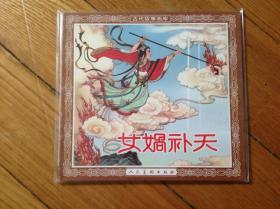 人美48开连环画,女娲补天.,2001年8月1版1印.