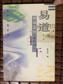 易道--中华文化的主干