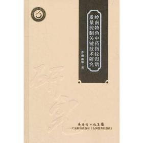 【二手包邮】岭南特色中药指纹图谱质量控制关键技术研究 苏薇薇
