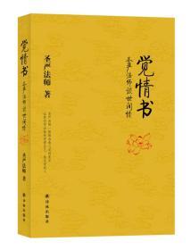 二手正版觉情书-圣严法师谈世间情圣严法师译林出版社9787544709361