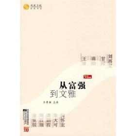 从富强到文雅 世纪大讲堂 王鲁湘 江苏文艺出版社 9787539936710