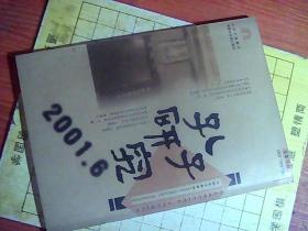 孔子研究 2001年第6期