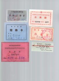 已故著名物理学家,中山大学副校长李华钟出席证2件、广东省招生委员会录取工作证1件、教育部高等学校物理学科研究生培养工作经验交流会代表证1件、珠江宾馆招待卡1件及1983年香港—九龙火车票一张,一宗共6件