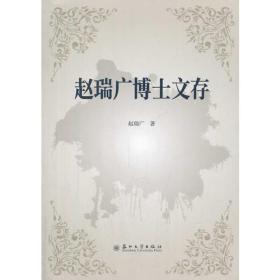 赵瑞广博士文存