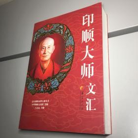 百年佛教高僧大德丛书:印顺大师文汇