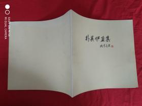 《朴英伊画集》韩国画家朴英伊签名赠林彬