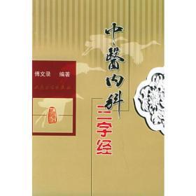 中医内科三字经