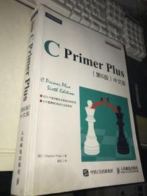 C Primer Plus 第6版 中文版【前50页有少量划线,后面干净】
