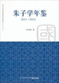 厦门大学国学研究院自助出版丛书之三十八:朱子学年鉴(2011-2012)