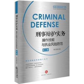 刑事辩护实务操作技能与执业风险防范(第三版)