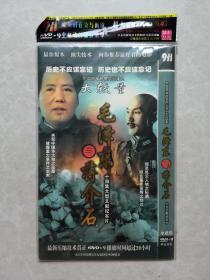 毛泽东与蒋介石 十四集大型文献纪实片 单碟 DVD
