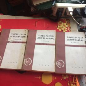 中国近代经济思想资料选辑(上中下全三册)