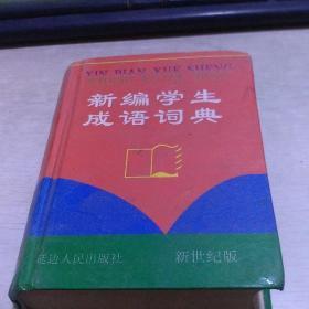 新编学生成语词典 (新世纪版)