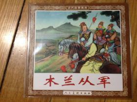 人美48开连环画,木兰从军.2001年8月1版1印.