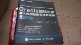 Oracle编程艺术,深入理解数据库体系结构(第3版)