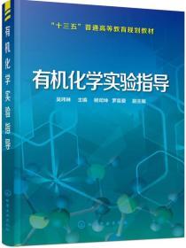 有机化学实验指导(吴玮琳)(附实验报告)
