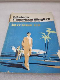 《现代美国口语》上海外语教育出版社 1983年1版1印 平装1册全