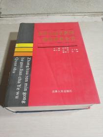 中华人民共和国检察业务全书(一版两印)