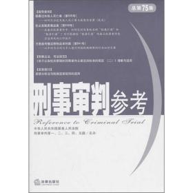刑事审判参考(75集)
