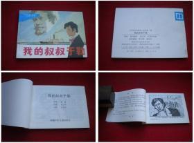 《我的叔叔于勒》中学生画库,64开肖正中绘,湖南出版10品,5083号,再版连环画
