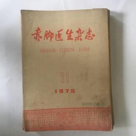赤脚医生杂志(9本)