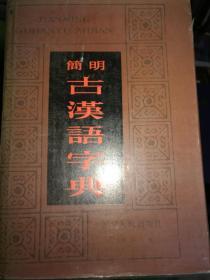 简明古汉语词典   满百包邮