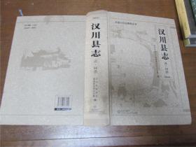 孝感市旧志整理丛书:汉川县志(清·同治校注本)